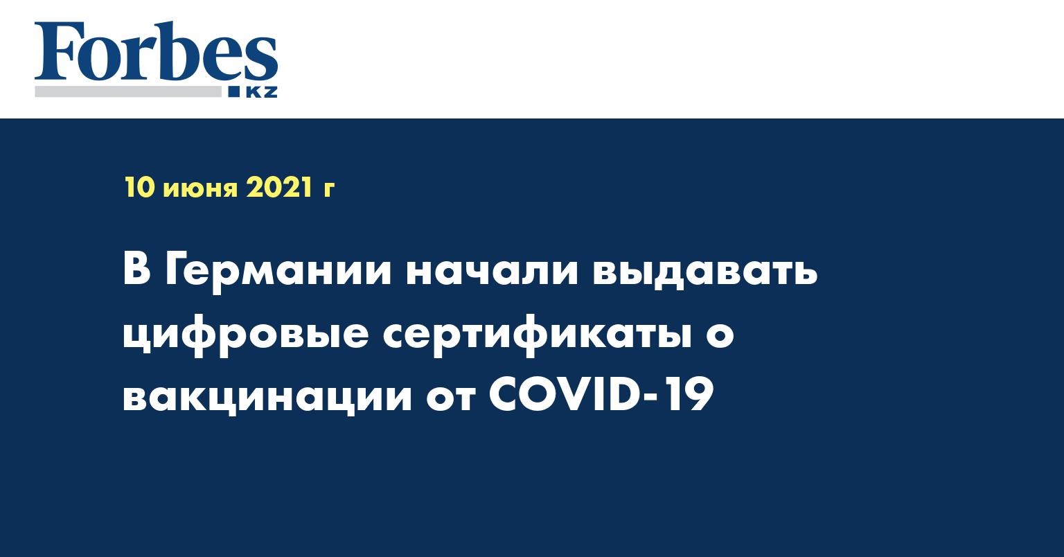 В Германии начали выдавать цифровые сертификаты о вакцинации от COVID-19