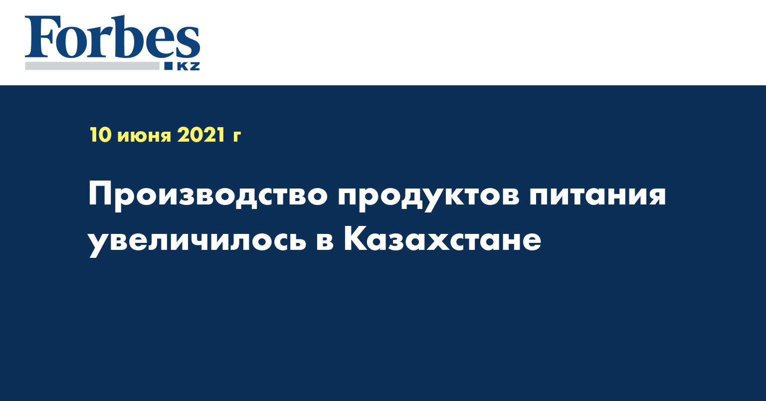 Производство продуктов питания увеличилось в Казахстане