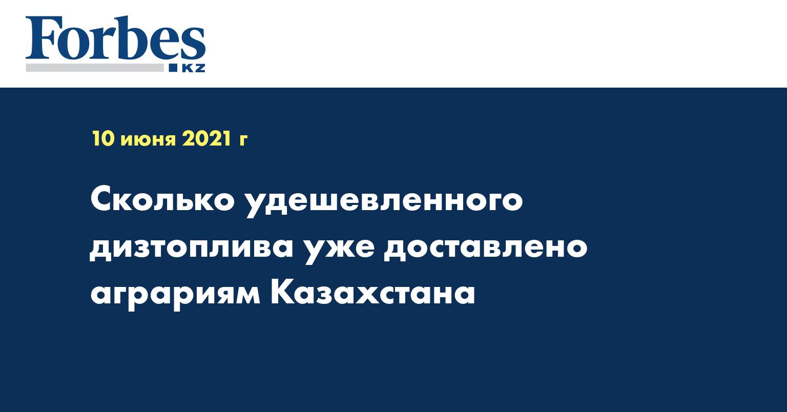 Сколько удешевленного дизтоплива уже доставлено аграриям Казахстана