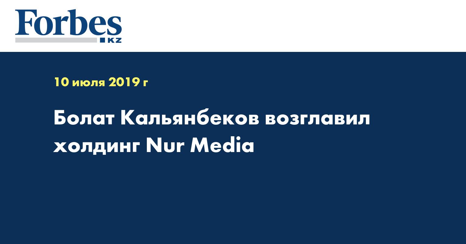 Болат Кальянбеков возглавил холдинг Nur Media