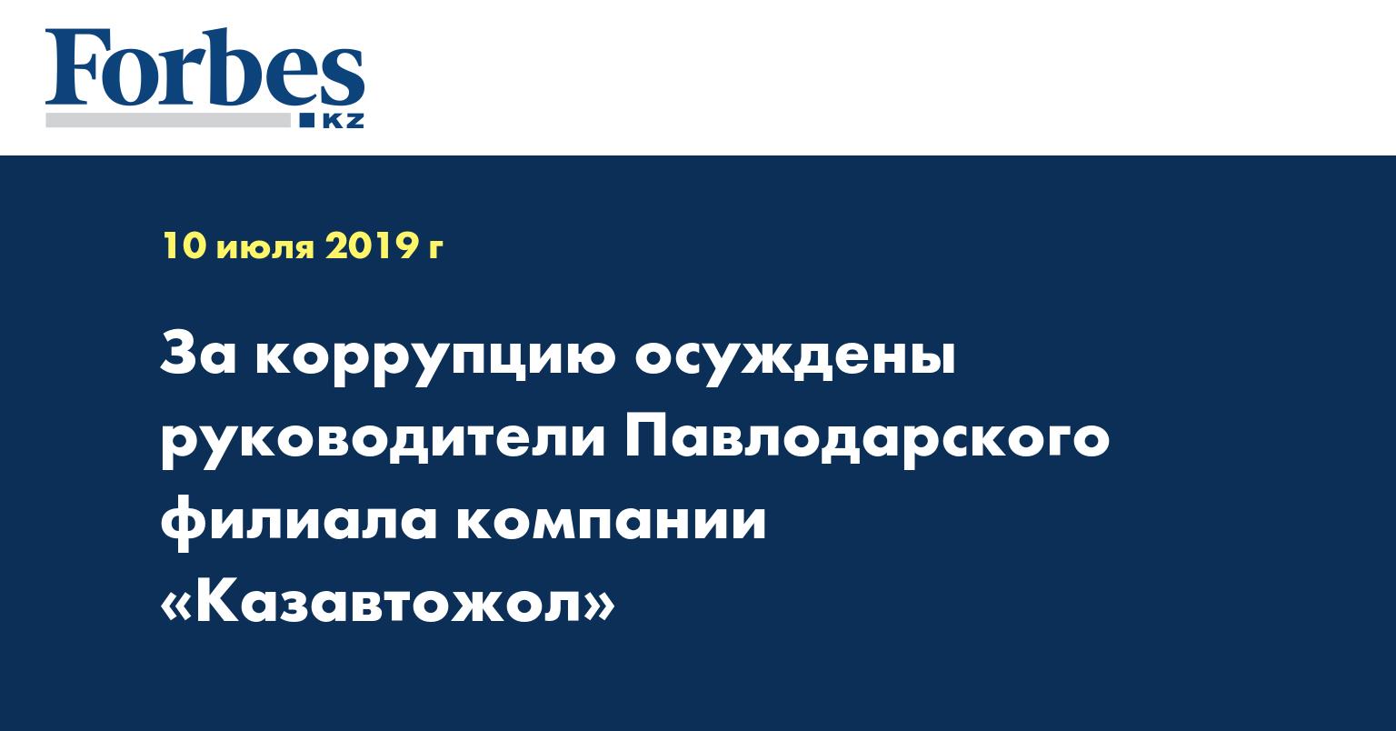 За коррупцию осуждены руководители Павлодарского филиала компании «Казавтожол»