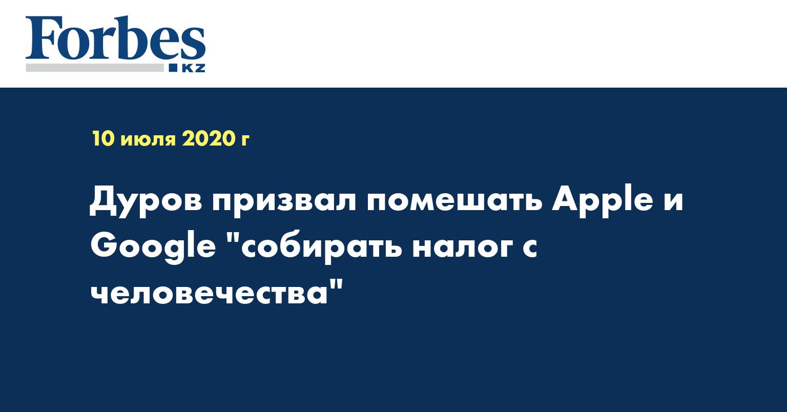 Дуров призвал помешать Apple и Google