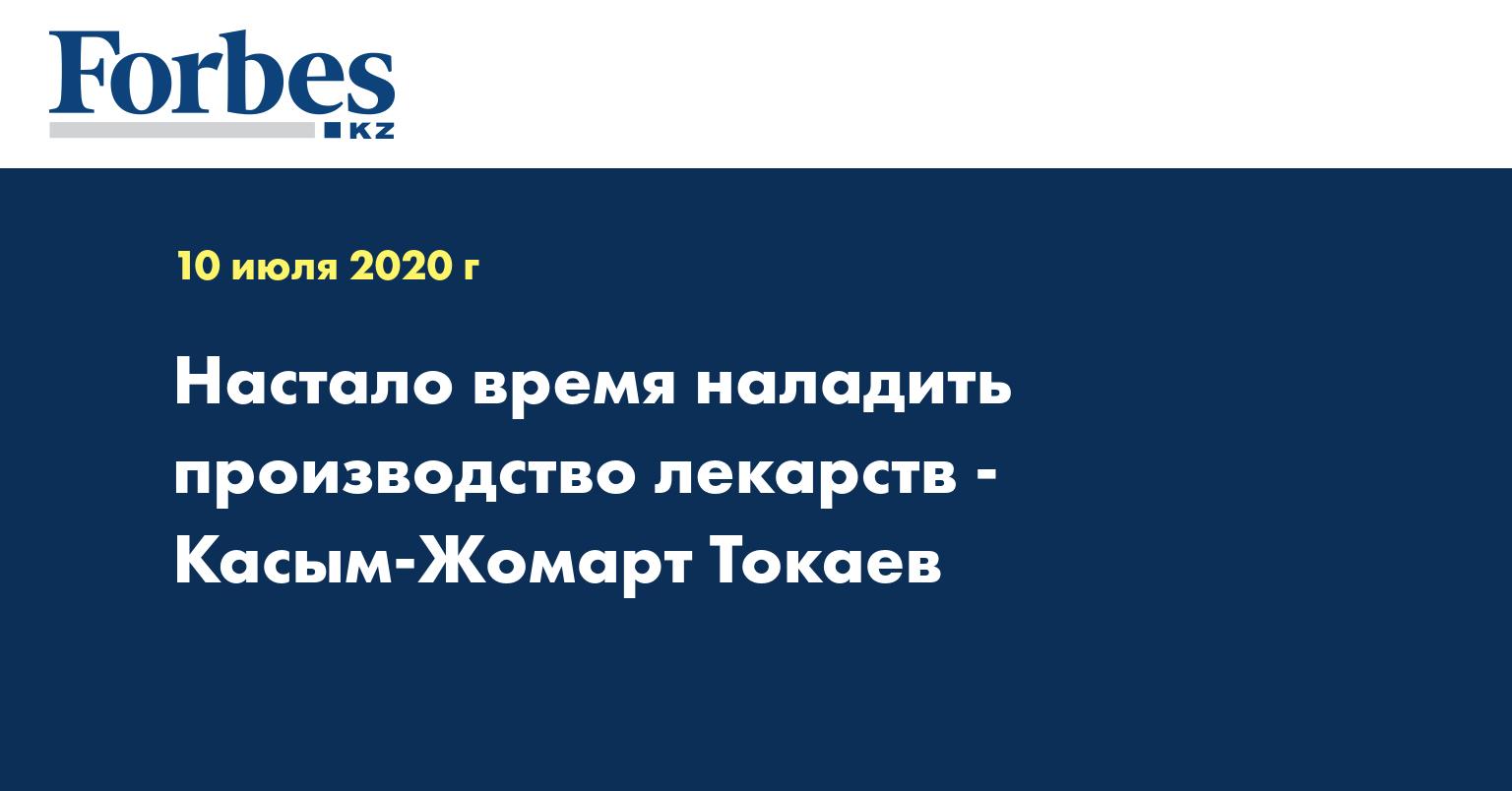 Настало время наладить производство  лекарств - Касым-Жомарт Токаев