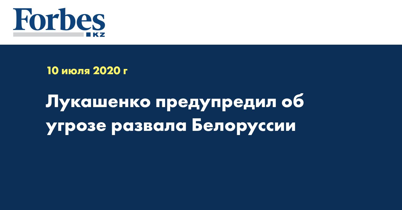 Лукашенко предупредил об угрозе развала Белоруссии