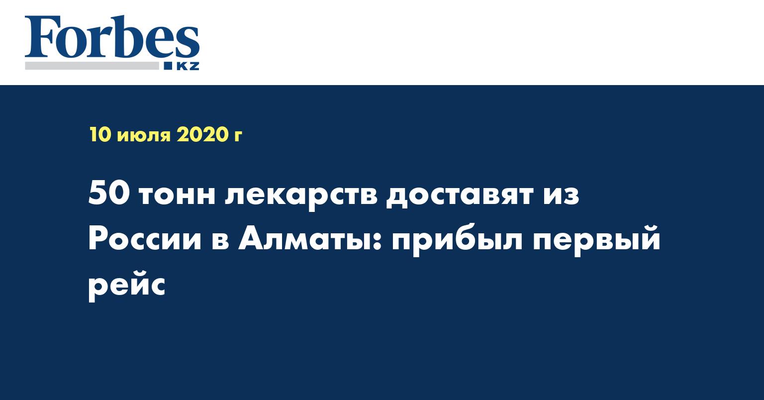 50 тонн лекарств доставят из России в Алматы: прибыл первый рейс