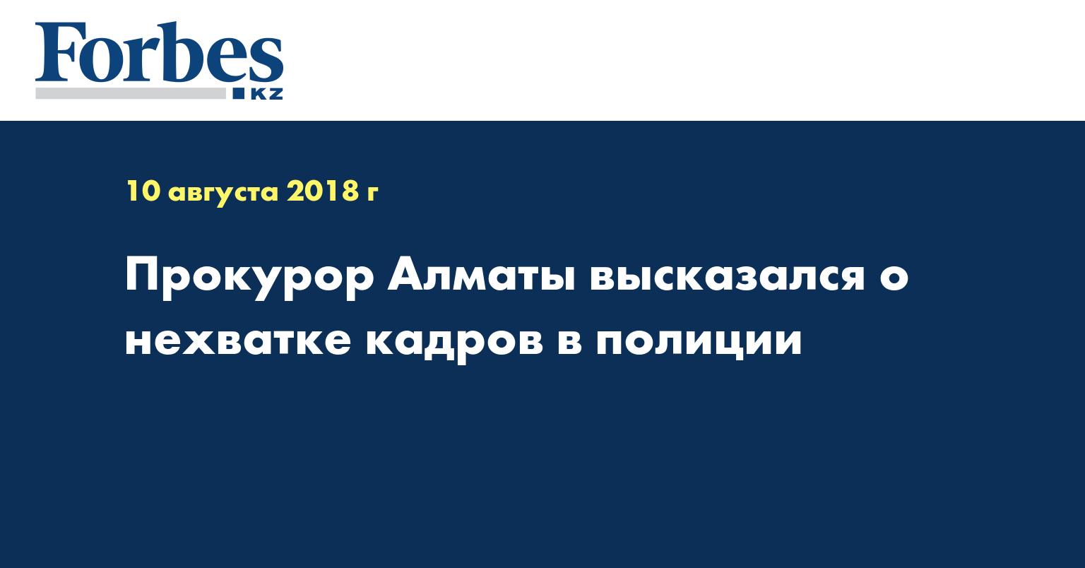 Прокурор Алматы высказался о нехватке кадров в полиции