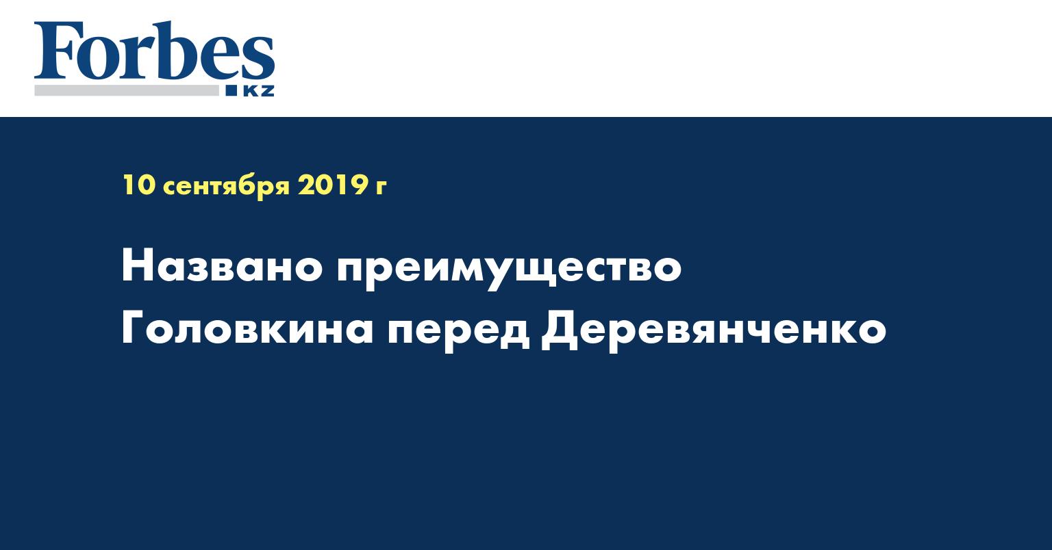 Названо преимущество Головкина перед Деревянченко