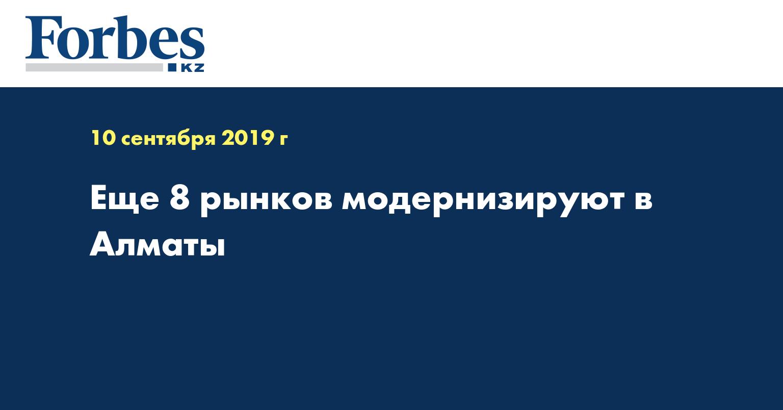 Еще 8 рынков модернизируют в Алматы