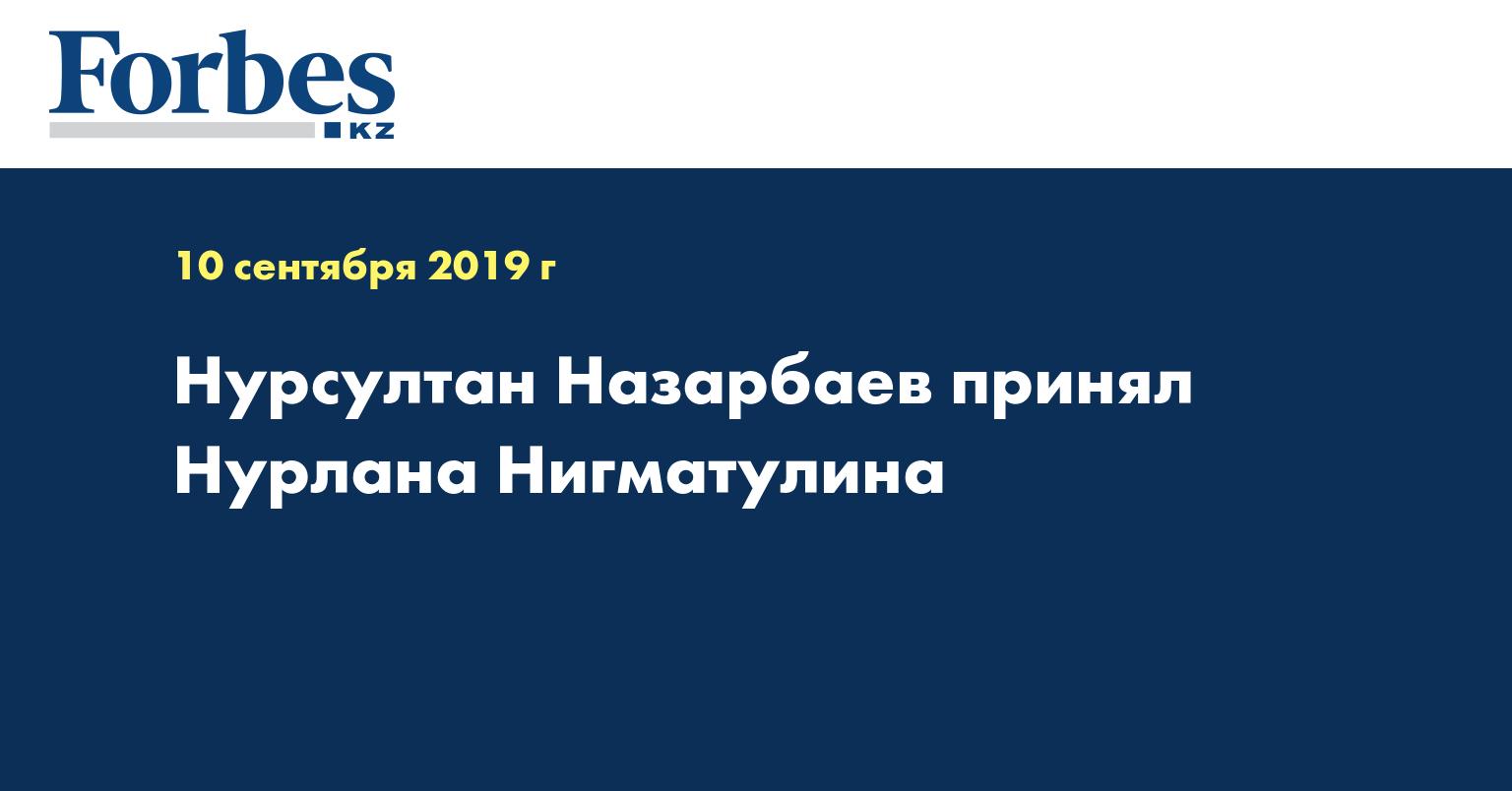 Нурсултан Назарбаев принял Нурлана Нигматулина
