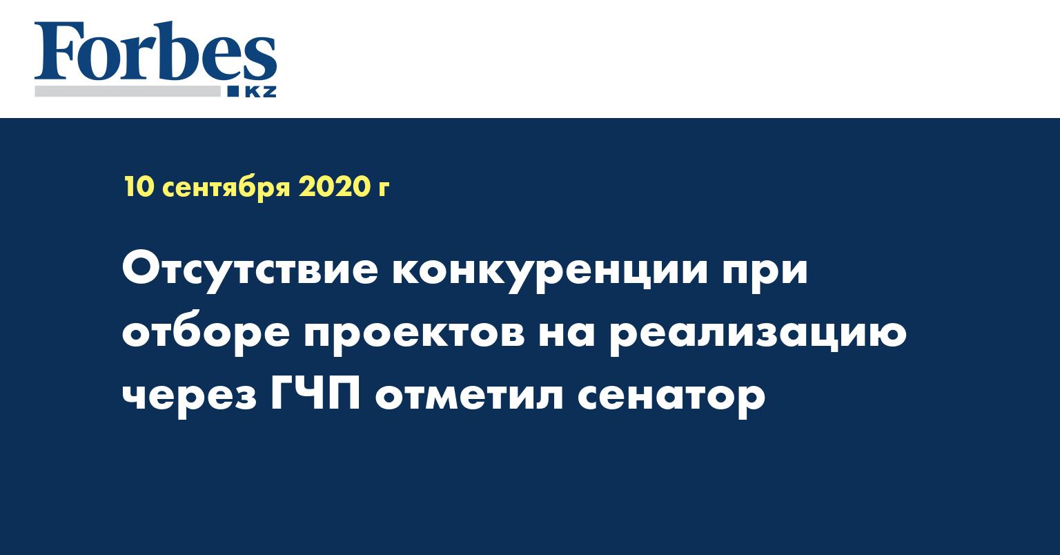 Отсутствие конкуренции при отборе проектов на реализацию через ГЧП отметил сенатор