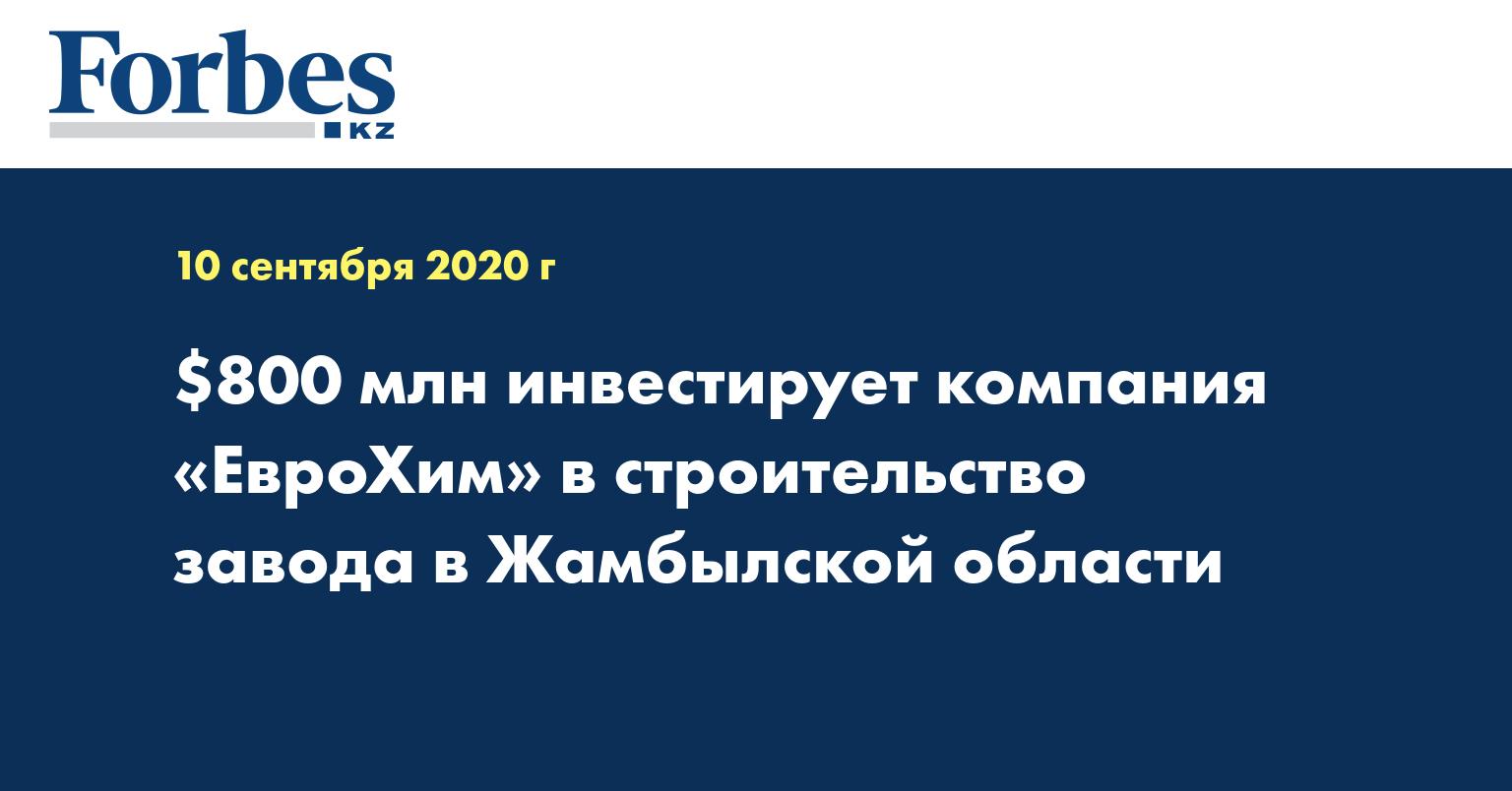 $800 млн инвестирует компания «ЕвроХим» в строительство завода в Жамбылской области