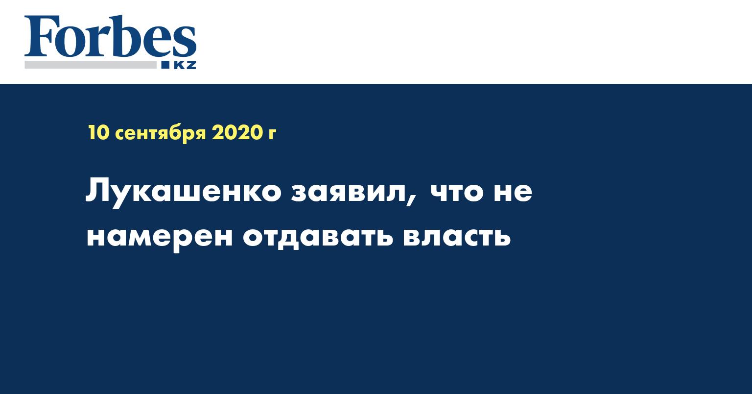 Лукашенко заявил, что не намерен отдавать власть