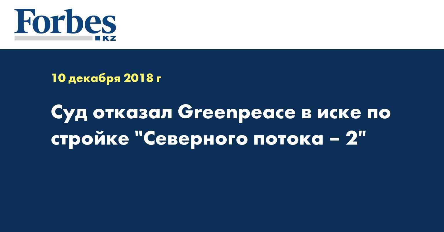 Суд отказал Greenpeace в иске по стройке