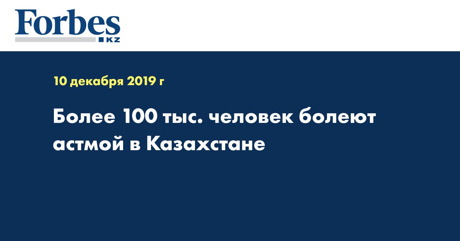 Более 100 тыс. человек болеют астмой в Казахстане