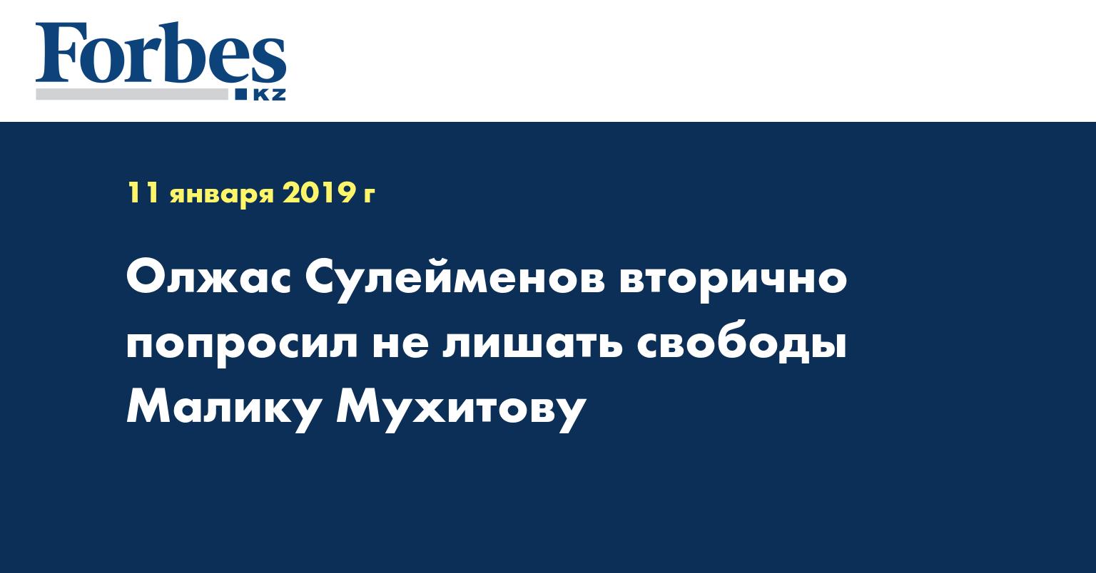 Олжас Сулейменов вторично попросил не лишать свободы Малику Мухитову