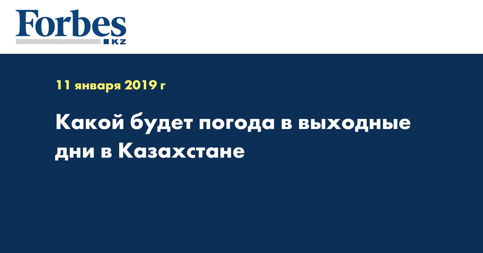 Какой будет погода в выходные дни в Казахстане