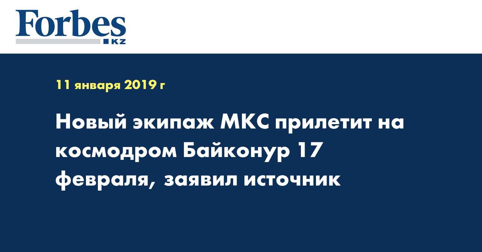 Новый экипаж МКС прилетит на космодром Байконур 17 февраля, заявил источник