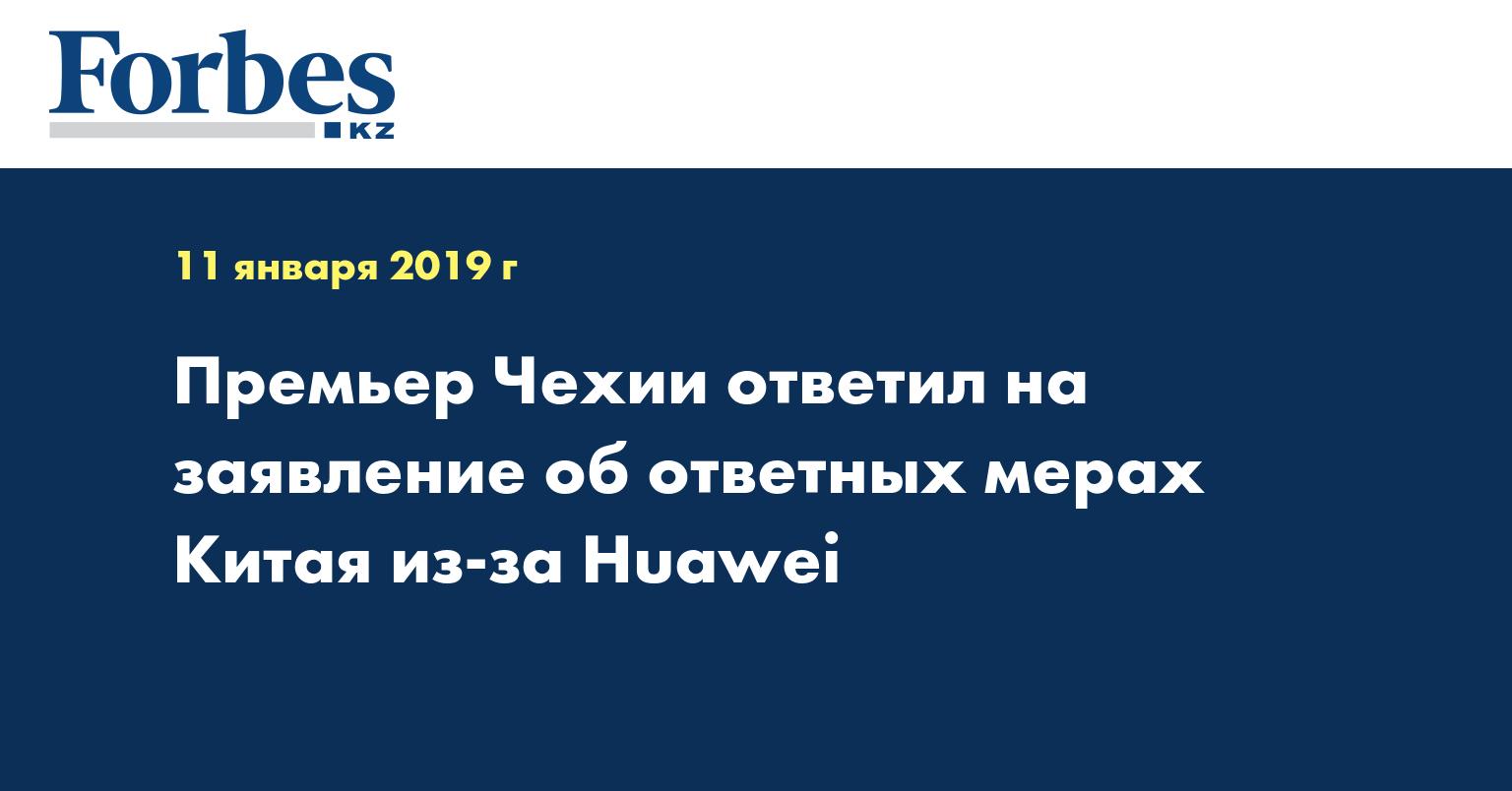 Премьер Чехии ответил на заявление об ответных мерах Китая из-за Huawei