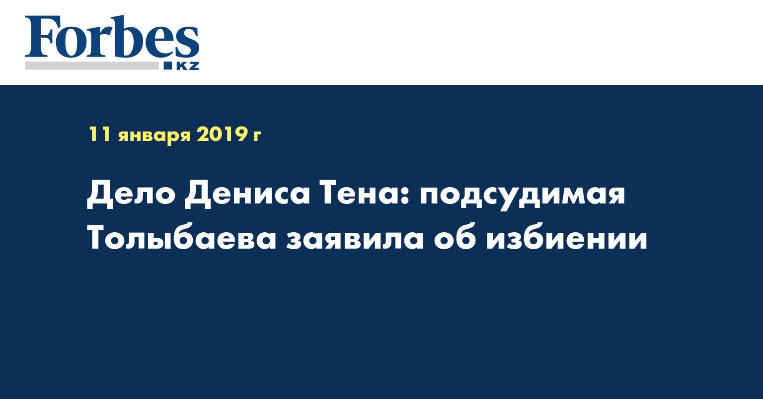 Дело Дениса Тена: подсудимая Толыбаева заявила об избиении