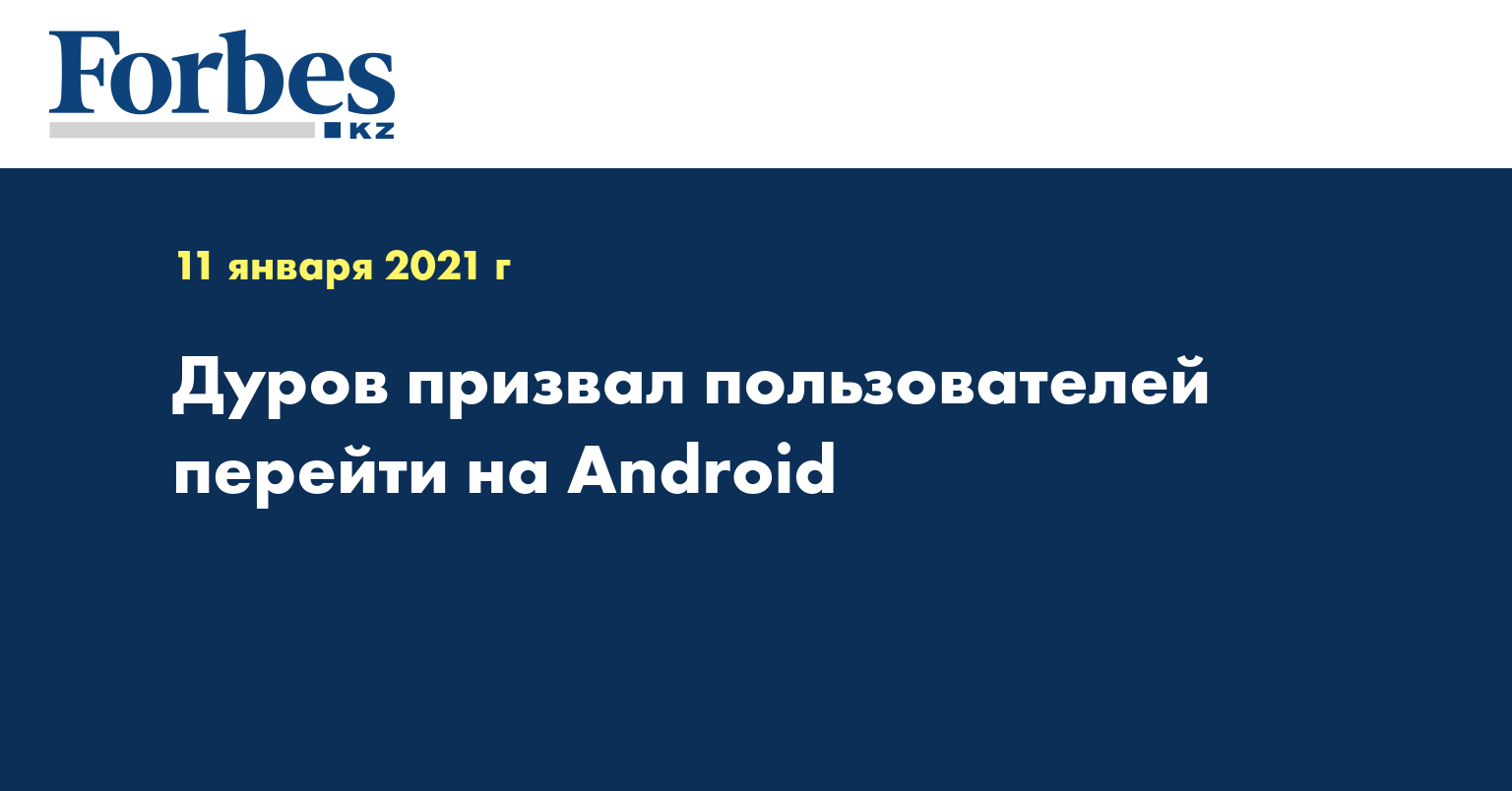 Дуров призвал пользователей перейти на Android