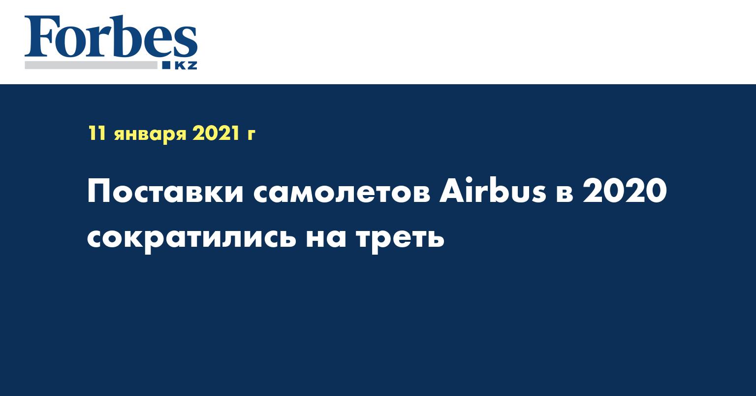 Поставки самолетов Airbus в 2020 сократились на треть