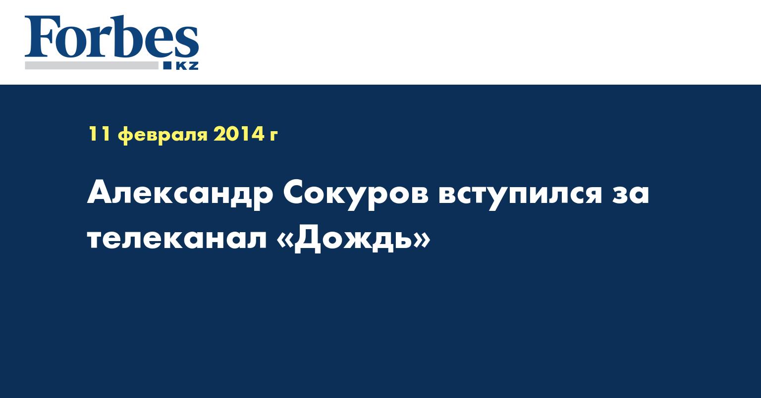 Александр Сокуров вступился за телеканал «Дождь»