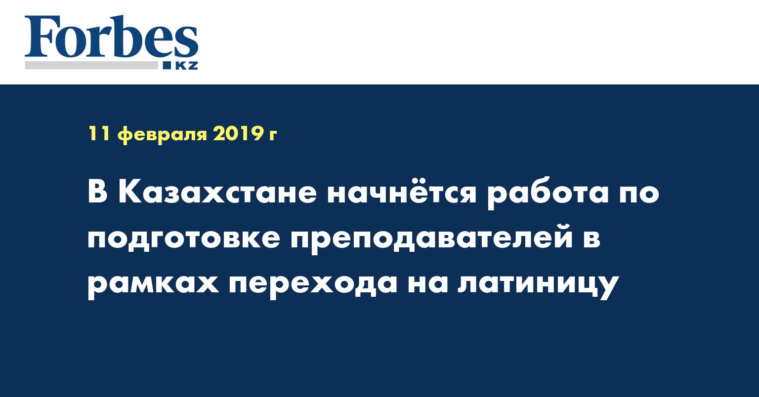 В Казахстане начнется работа по подготовке преподавателей в рамках перехода на латиницу