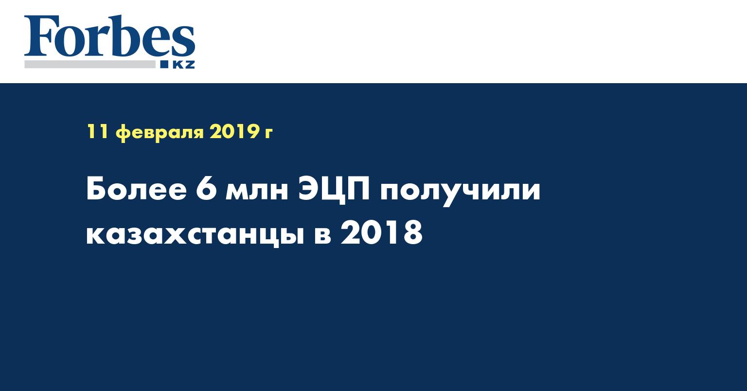 Более 6 млн ЭЦП получили казахстанцы в 2018