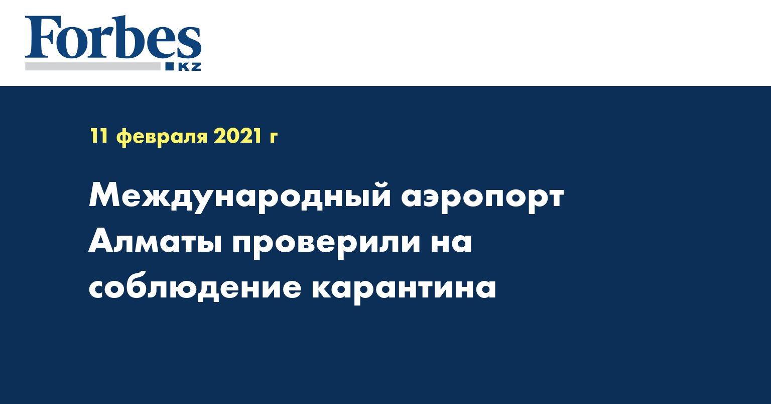 Международный аэропорт Алматы проверили на соблюдение карантина