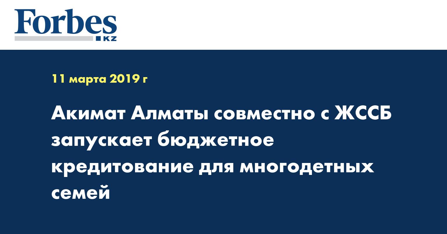 Акимат Алматы совместно с ЖССБ запускает бюджетное кредитование для многодетных семей