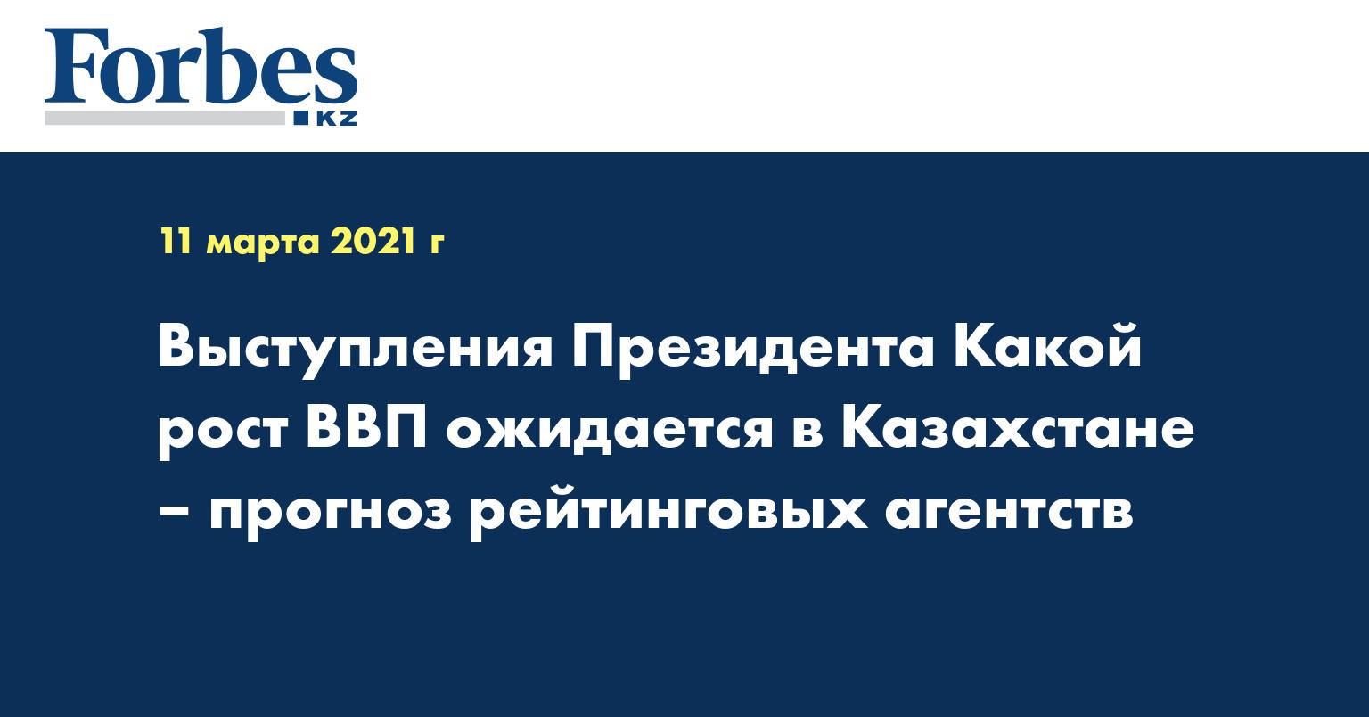 Какой рост ВВП ожидается в Казахстане – прогноз рейтинговых агентств