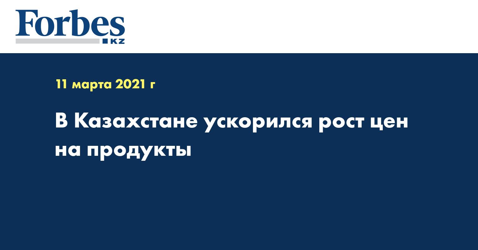 В Казахстане ускорился рост цен на продукты