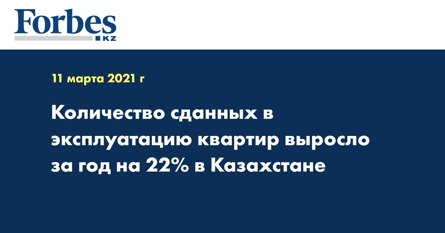 Количество сданных в эксплуатацию квартир выросло за год на 22% в Казахстане