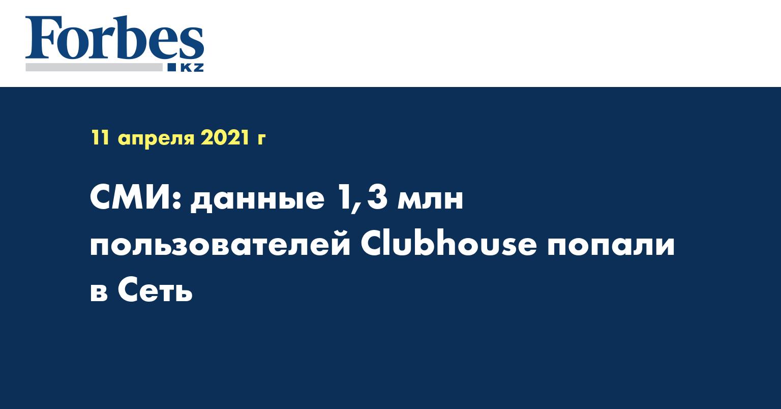 СМИ: данные 1,3 млн пользователей Clubhouse попали в Сеть