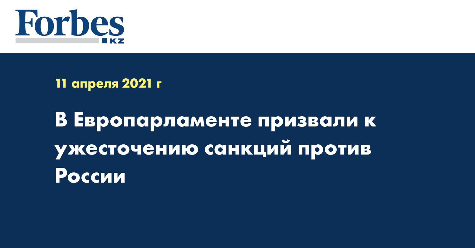 В Европарламенте призвали к ужесточению санкций против России