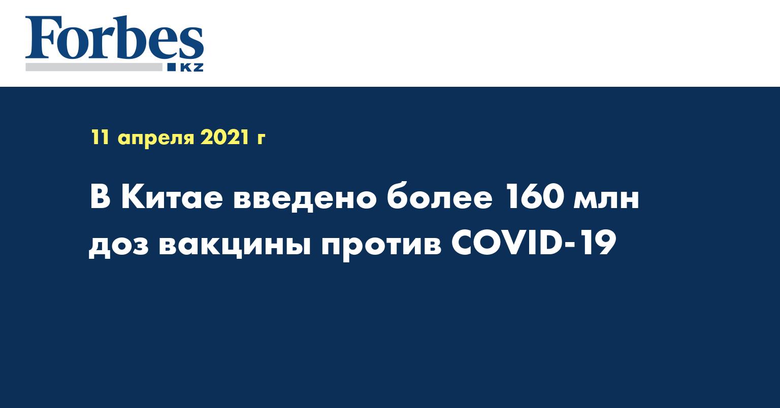 В Китае введено более 160 млн доз вакцины против COVID-19