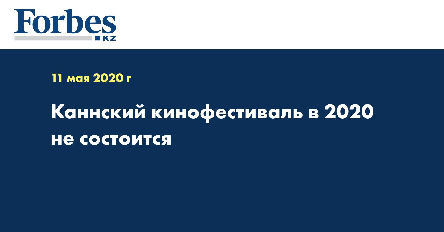 Каннский кинофестиваль в 2020 не состоится