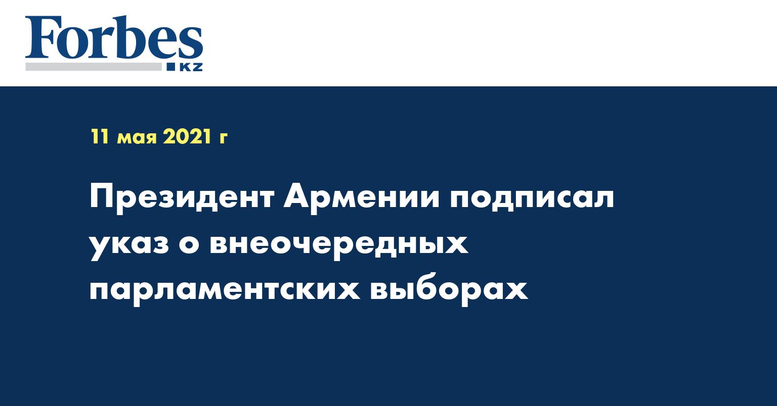 Президент Армении подписал указ о внеочередных парламентских выборах