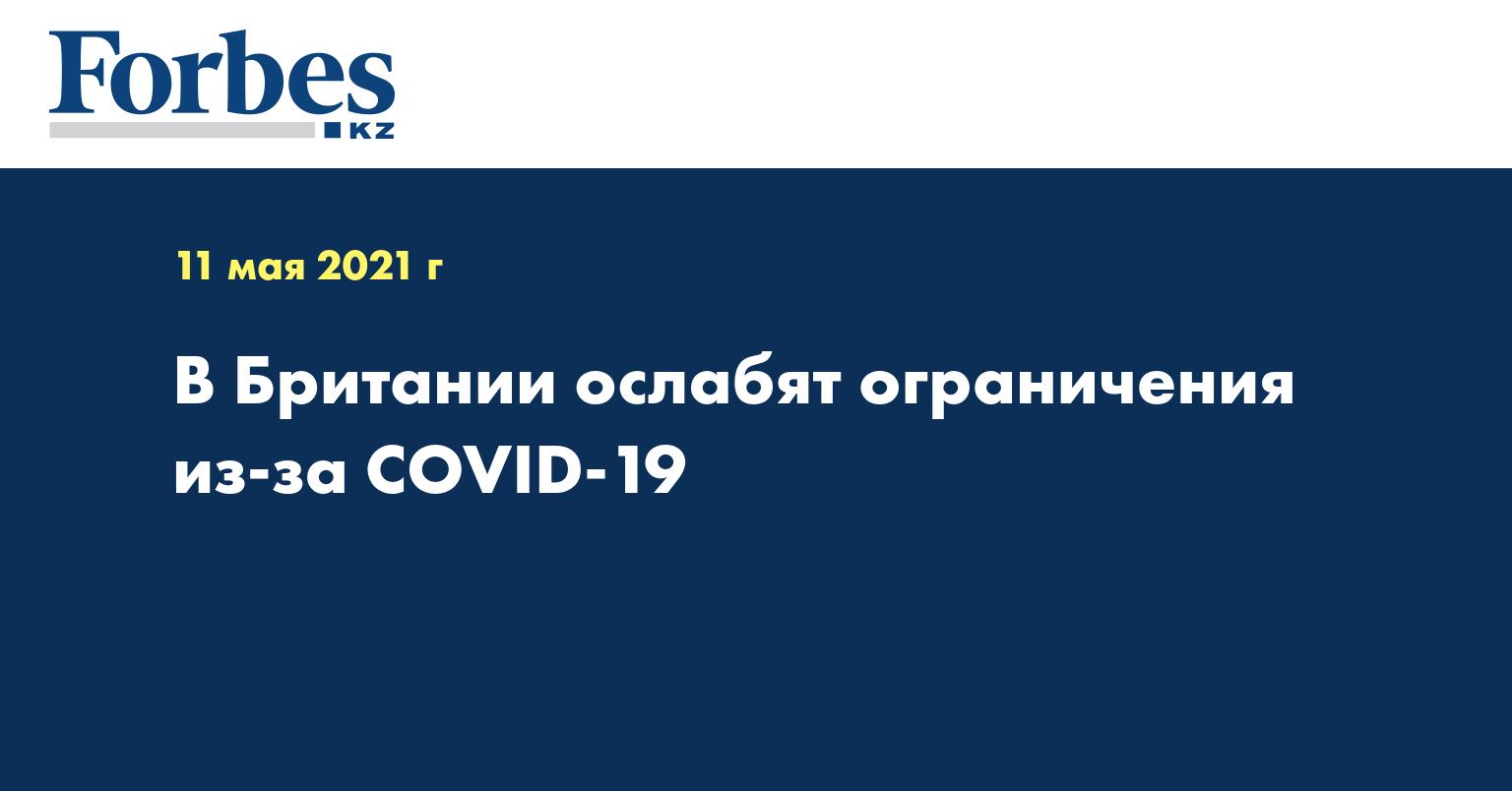 В Британии ослабят ограничения из-за COVID-19