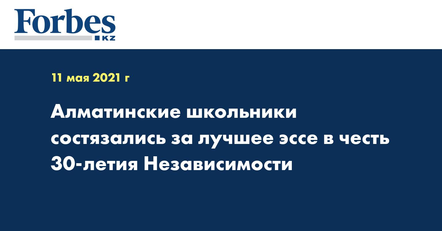 Алматинские школьники состязались за лучшее эссе в честь 30-летия Независимости