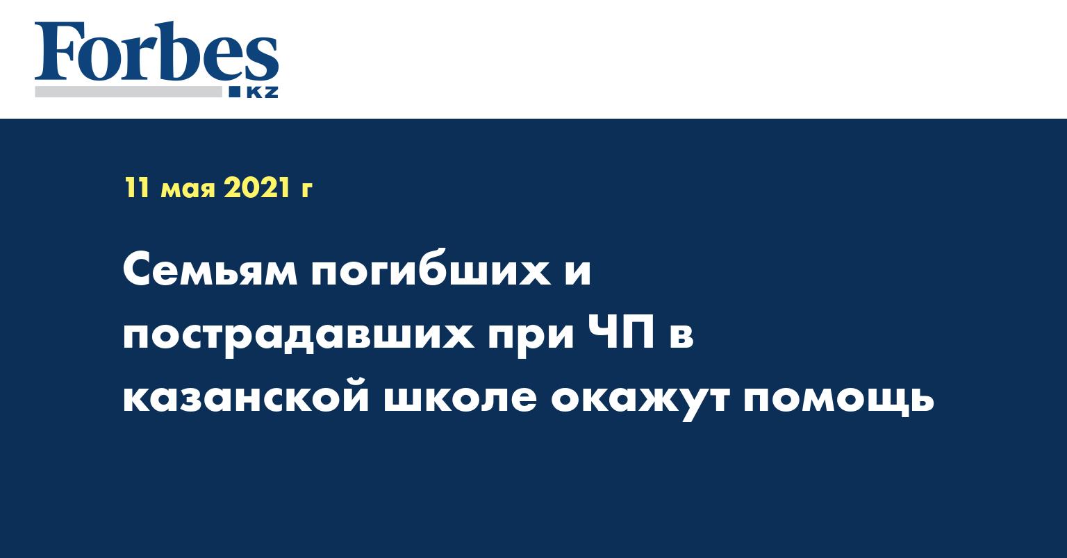 Семьям погибших и пострадавших при ЧП в казанской школе окажут помощь