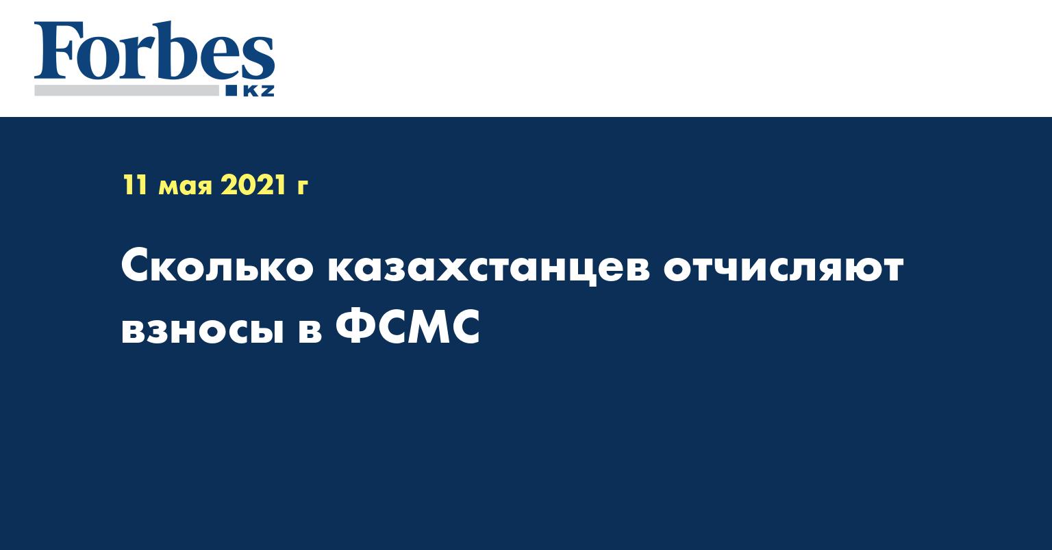 Сколько казахстанцев отчисляют взносы в ФСМС