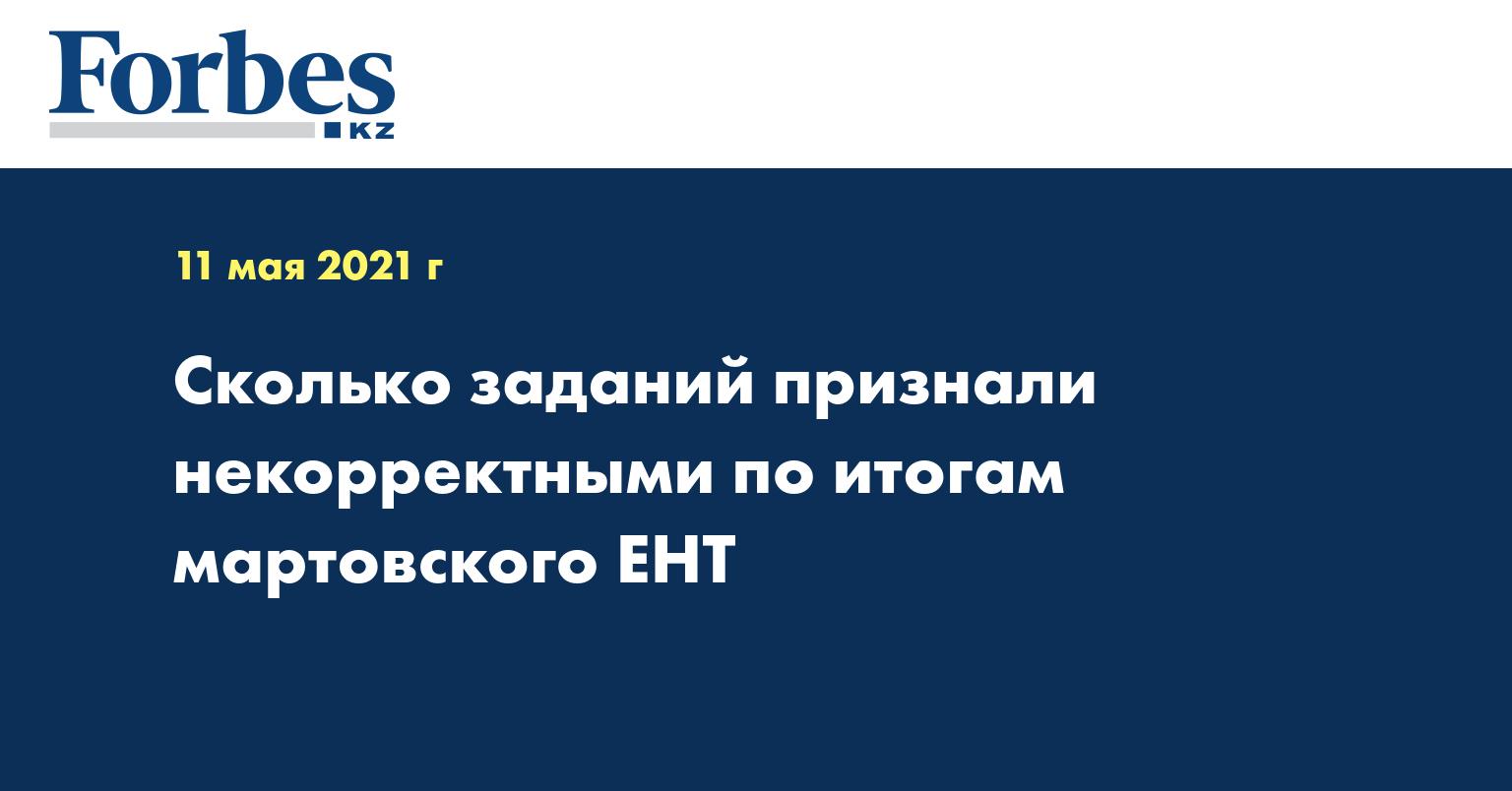 Сколько заданий признали некорректными по итогам мартовского ЕНТ