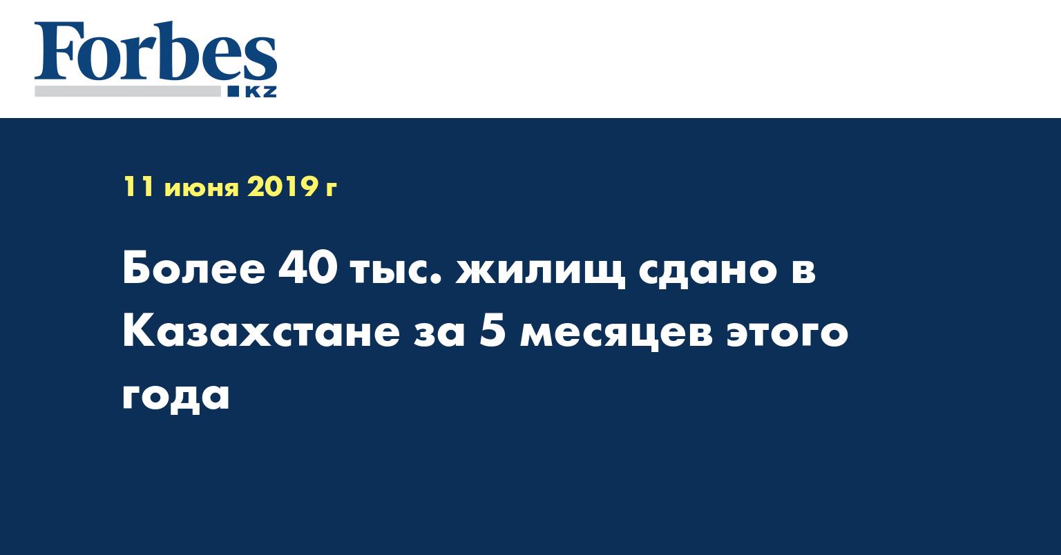 Более 40 тыс. жилищ сдано в Казахстане за 5 месяцев этого года