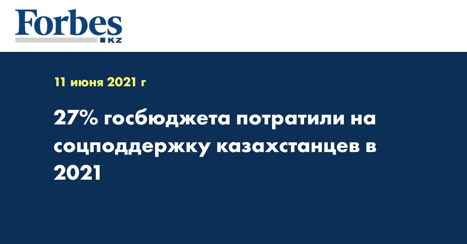 27% госбюджета потратили на соцподдержку казахстанцев в 2021