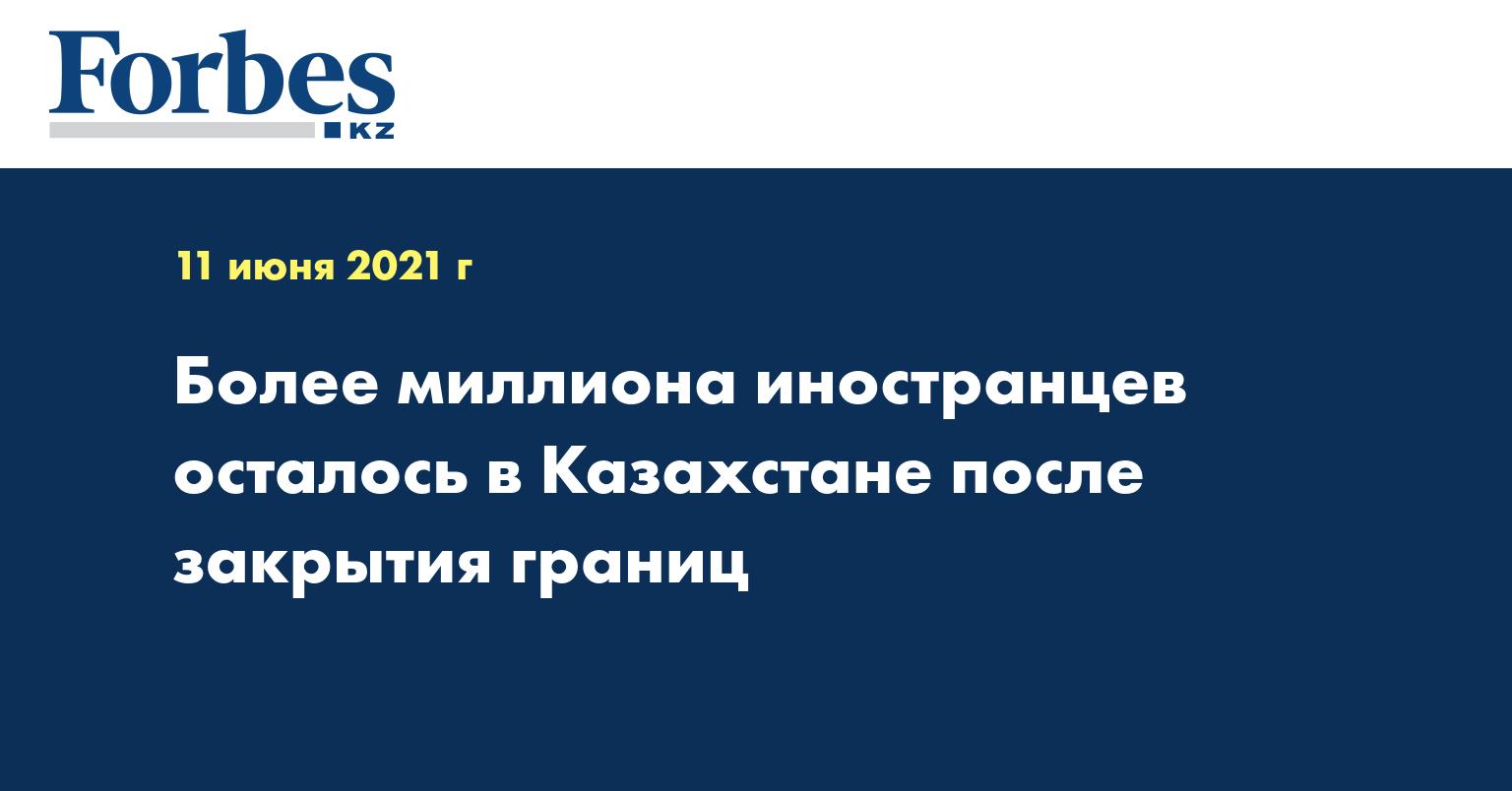 Более миллиона иностранцев осталось в Казахстане после закрытия границ
