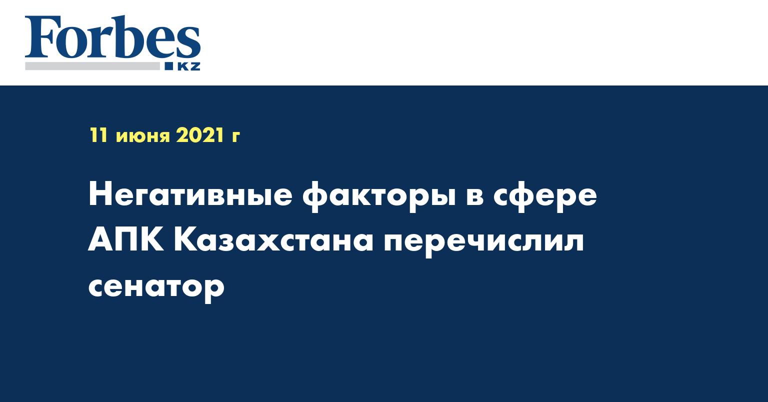 Негативные факторы в сфере АПК Казахстана перечислил сенатор