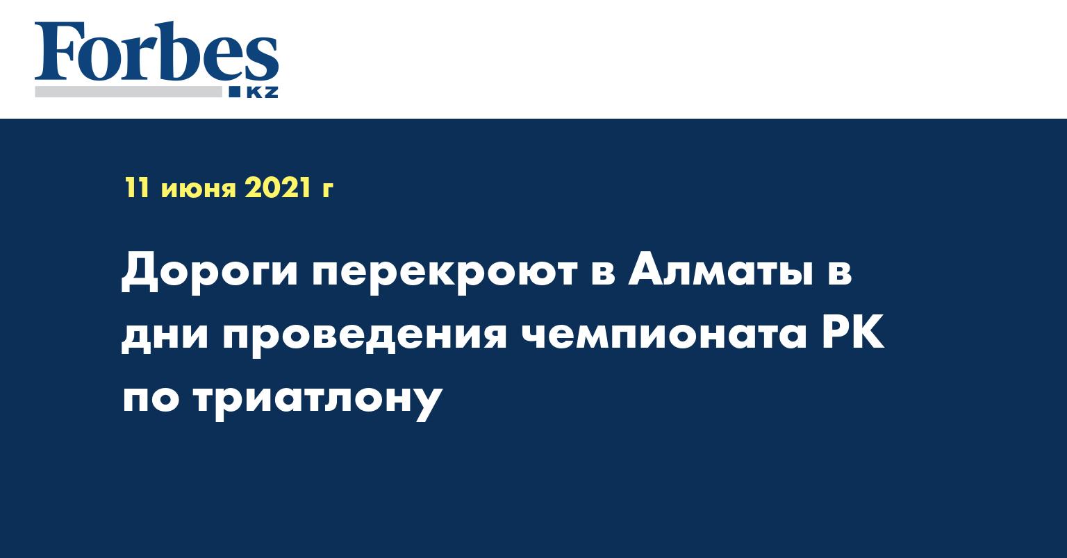 Дороги перекроют в Алматы в дни проведения чемпионата РК по триатлону