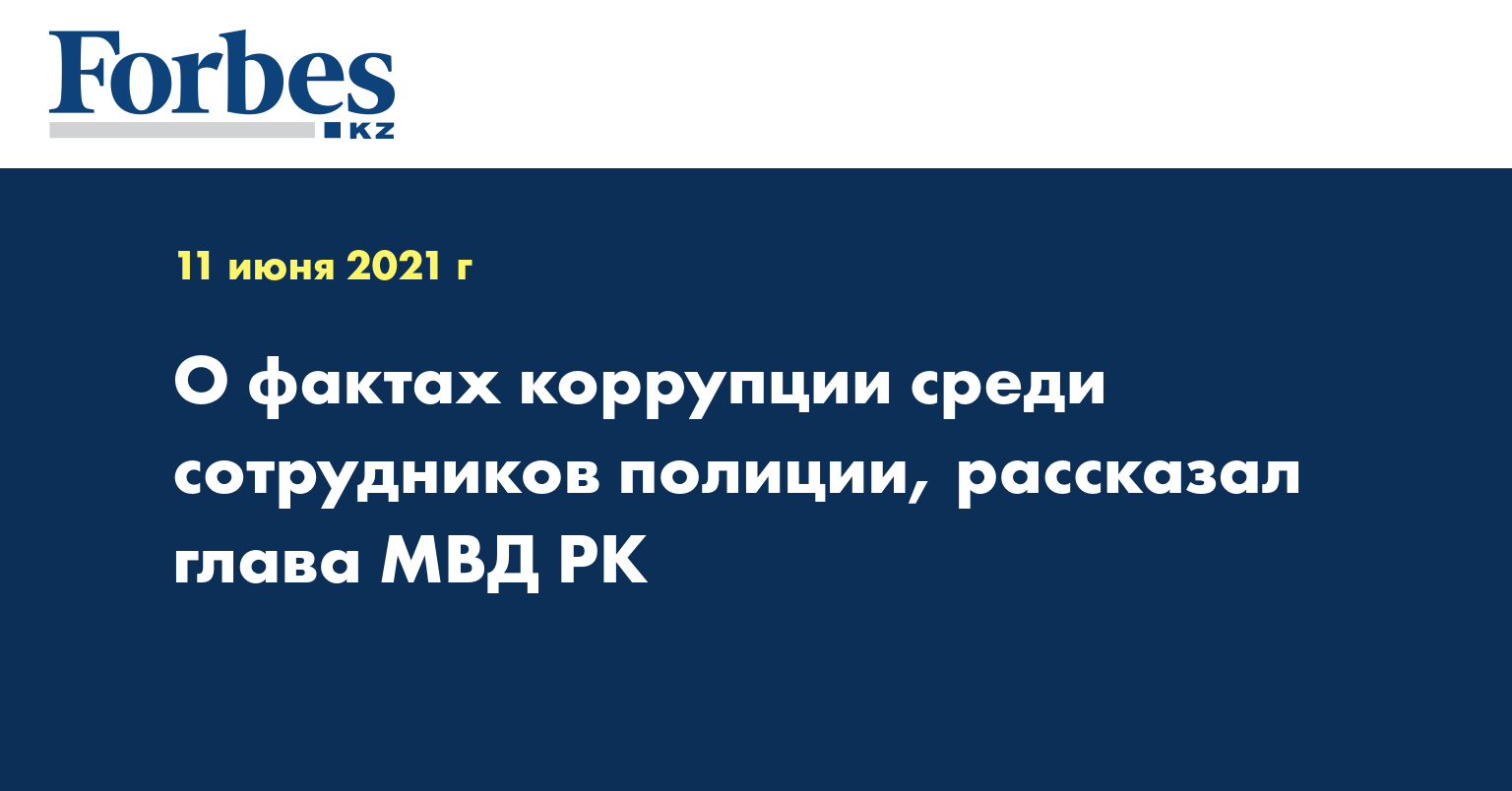 О фактах коррупции среди сотрудников полиции, рассказал глава МВД РК