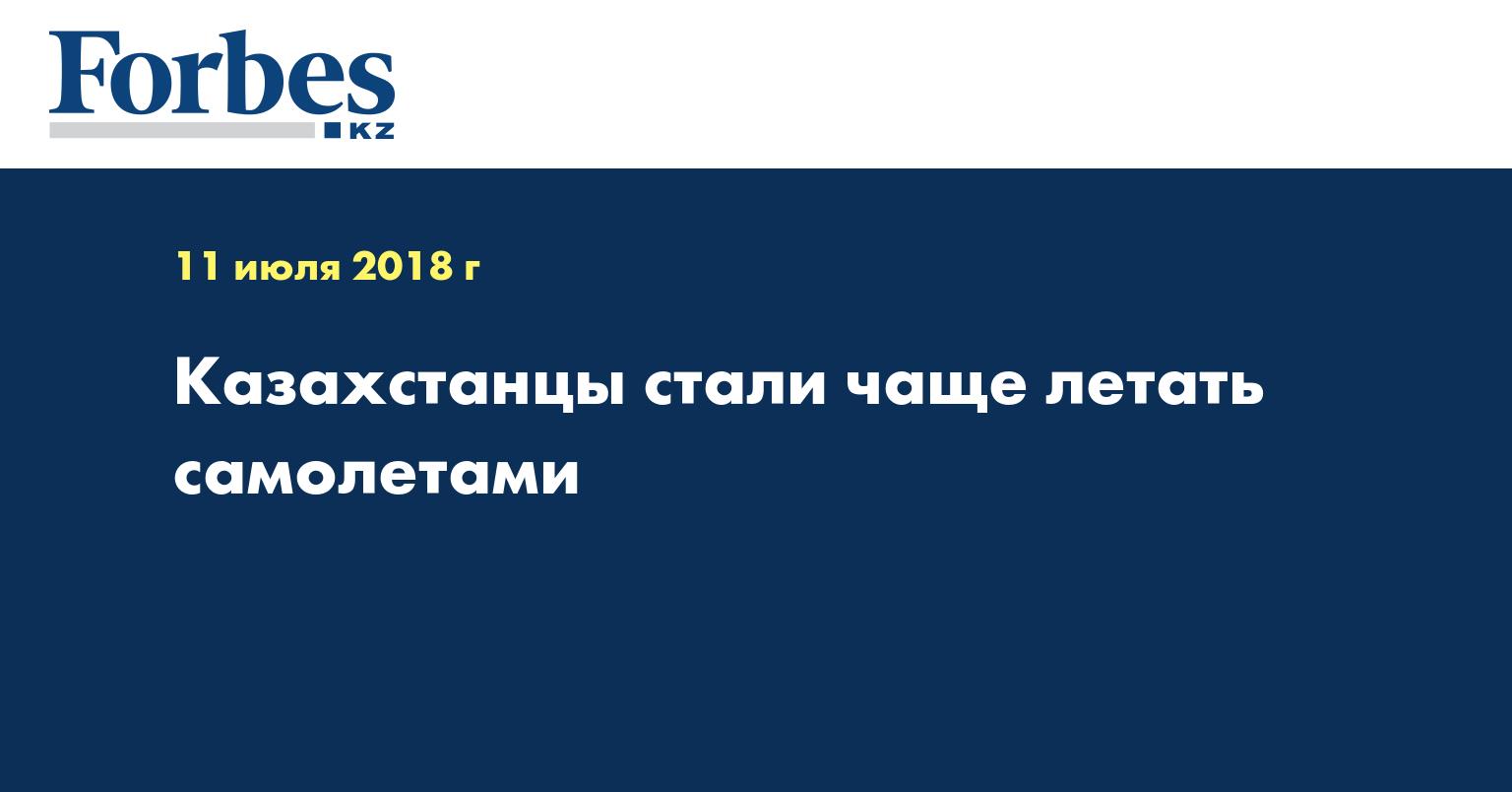 Казахстанцы стали чаще летать самолетами